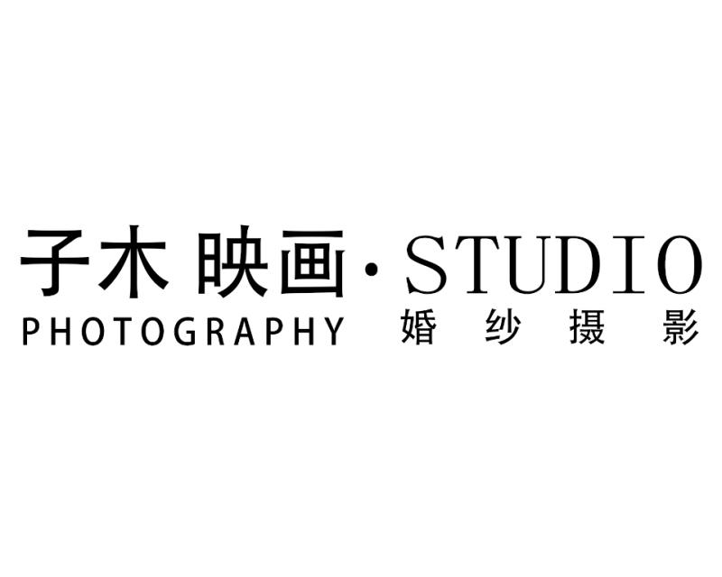 子木映画婚纱摄影