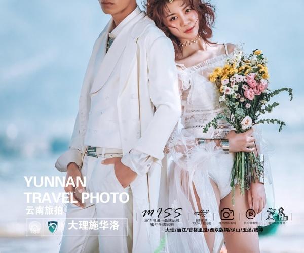 爆款套系特惠——7599(大理+丽江)双城套餐旅拍盛典 —wed114专享套餐