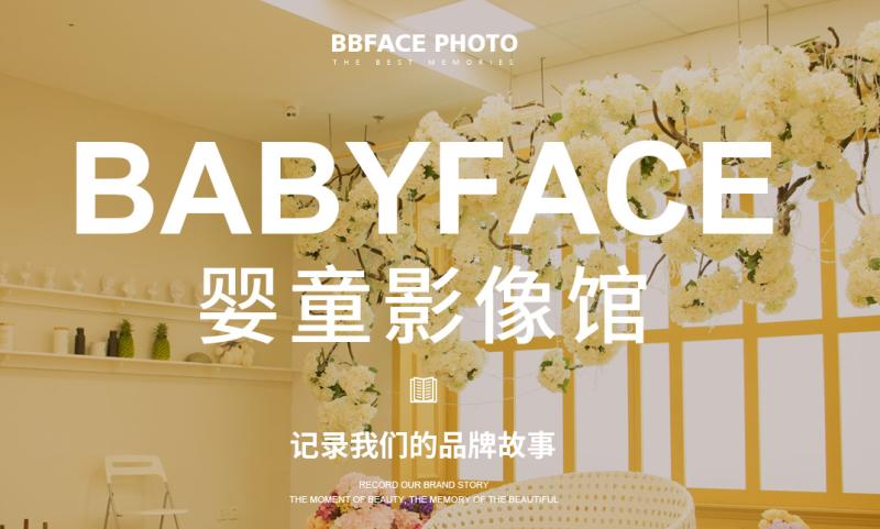BBFACE婴童影像馆